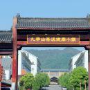 九華山茶溪健康小鎮
