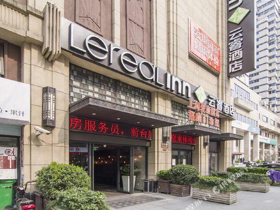上海中山公園雲睿酒店(Lereal Inn)外觀