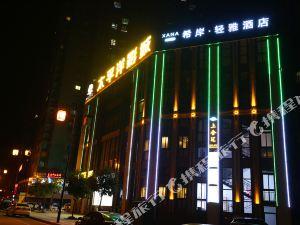 希岸輕雅酒店(資中上合匯店)