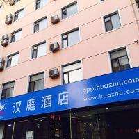漢庭酒店(大連火車站輕軌站店)酒店預訂