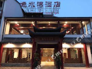 長陽魚水灣酒店