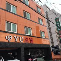 YU汽車旅館酒店預訂