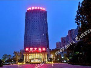 許昌航空大酒店