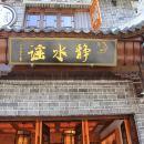 鎮遠秋江晚渡·靜水謠客棧