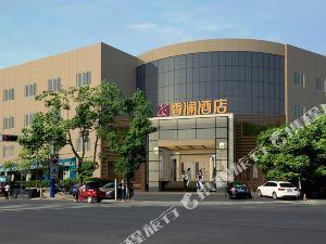 安慶香瀾酒店