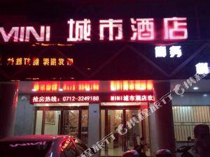 應城mini城市酒店