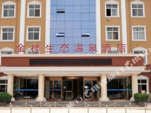原陽金祥生態園溫泉酒店(原康鑫源賓館)
