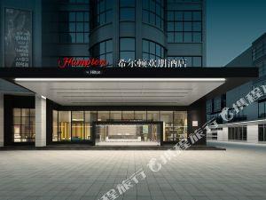 深圳光明希爾頓歡朋酒店