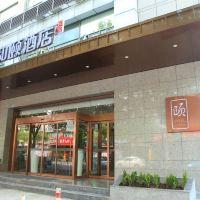 上海國展豐莊路地鐵站和頤酒店酒店預訂