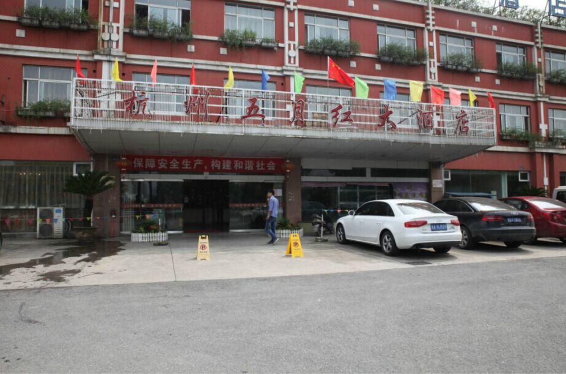 杭州五月紅大酒店Wuyuehong Hotel