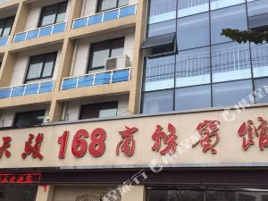 岳西天駿168商務賓館