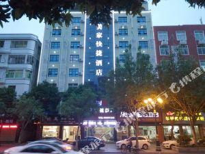 晉江美家快捷酒店