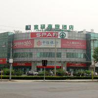 富驛商旅酒店(北京亦莊店)酒店預訂