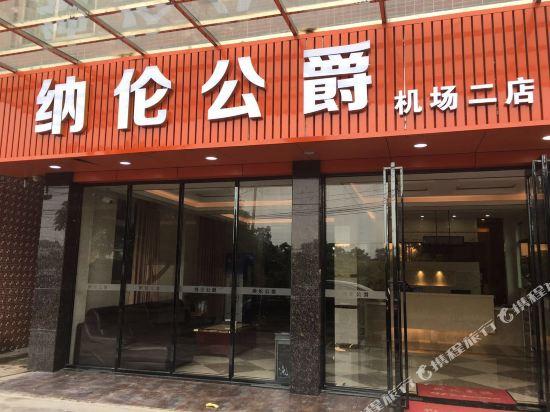 納倫公爵酒店(廣州新白雲國際機場二店)(Nalun Gongjue Hotel (Guangzhou New Baiyun International Airport No.2 Branch))外觀