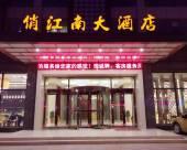 寶應俏江南大酒店