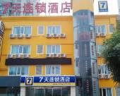7天連鎖酒店(北京天通苑北地鐵站店)