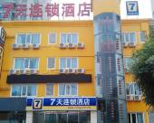 7天連鎖酒店(北京天通苑地鐵站店)