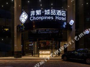 非繁城品酒店(廣州市橋地鐵站易發步行街店)