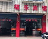 福樂旅館(靖江建新小區店)