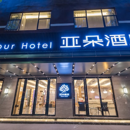 Atour Hotel (Zhongshan 2nd Road)