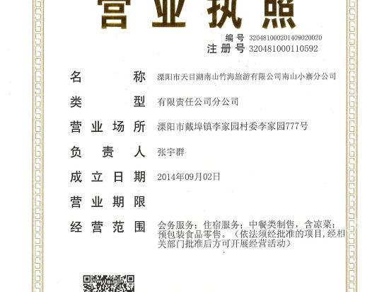 溧陽天目湖南山竹海客棧(御水温泉精品酒店)(Nanshan Zhuhai Inn)普通標間
