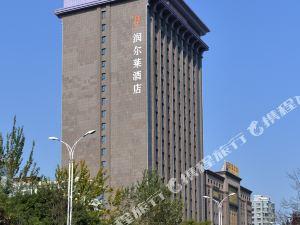 長治潤爾萊酒店(原益東國際酒店)