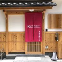 京都西陣之宿旅館酒店預訂
