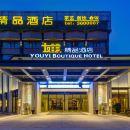 襄陽友誼精品酒店