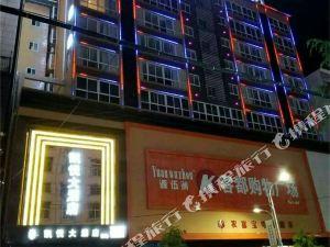 商洛凱悅大酒店