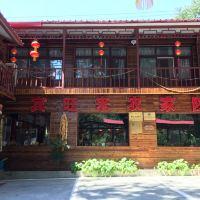 北京賓旺來農家院酒店預訂