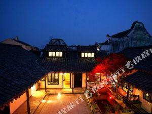 久棲·西塘南棲江南文化精品酒店
