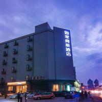 如家商旅酒店(上海陸家嘴浦東大道店)酒店預訂