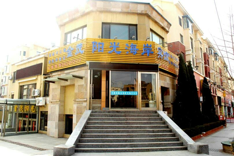 大連金茂陽光海岸賓館Jinmao Sunshine Coast Hotel