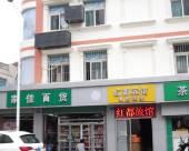 深圳紅都賓館