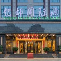 昆明億都國際温泉酒店酒店預訂