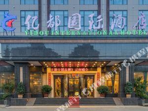 昆明億都國際温泉酒店