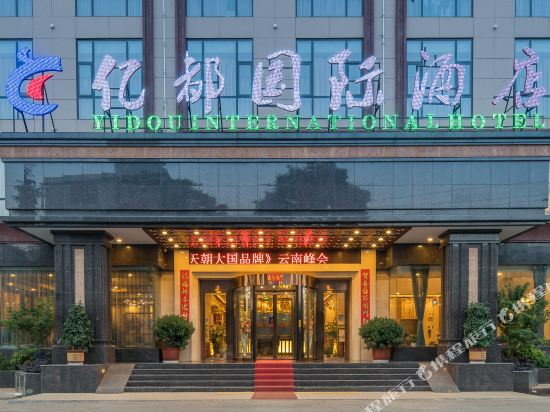 Yidu International Hot Spring Hotel