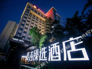 麥吉臻選酒店(常德步行街詩牆工人文化宮店)