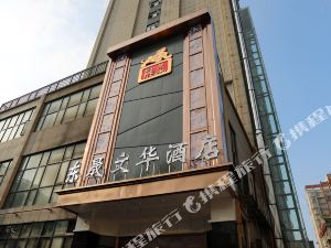 常德東晟文華酒店