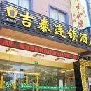 吉泰連鎖酒店(上海長陽路店)