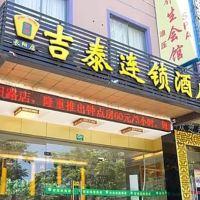 吉泰連鎖酒店(上海長陽路店)酒店預訂