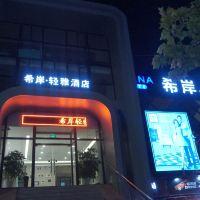 希岸·輕雅酒店(北京良鄉大學城店)酒店預訂