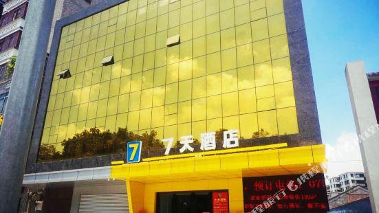 7天酒店(佛山平洲玉器街東門店)