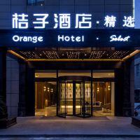 桔子酒店·精選(上海浦江沈杜公路地鐵站店)酒店預訂