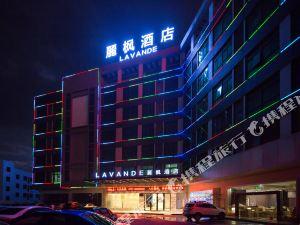 麗楓酒店(佛山西站獅山大學城店)(Lavande Hotel (Foshan West Railway Station Shishan University Town))