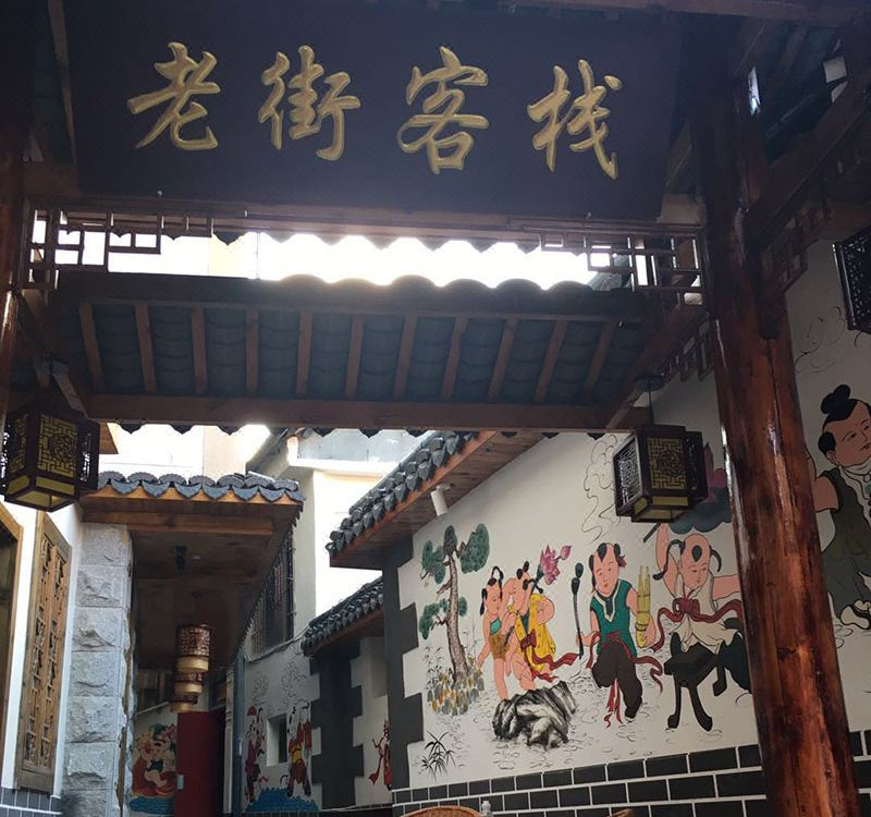 廬山老街客棧