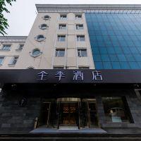 全季酒店(北京通州運河西路店)酒店預訂