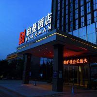 柏曼酒店(重慶北站店)酒店預訂