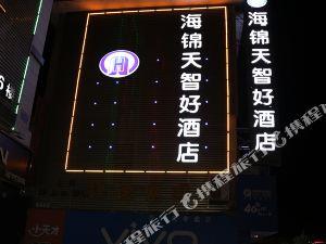 海錦天智好酒店(武威步行街店)