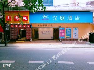 漢庭酒店(廣州西門口地鐵站店)